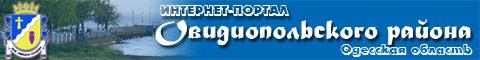 Официальный портал Овидиопольского района